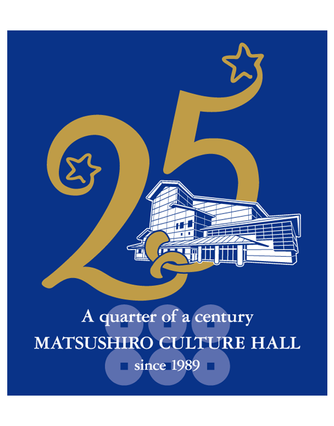 matsushiro25th_rogo.png