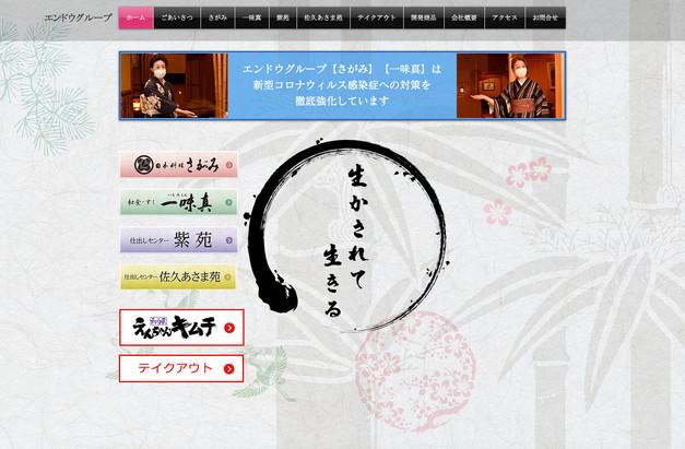 エンドウグループ様 ホームページ
