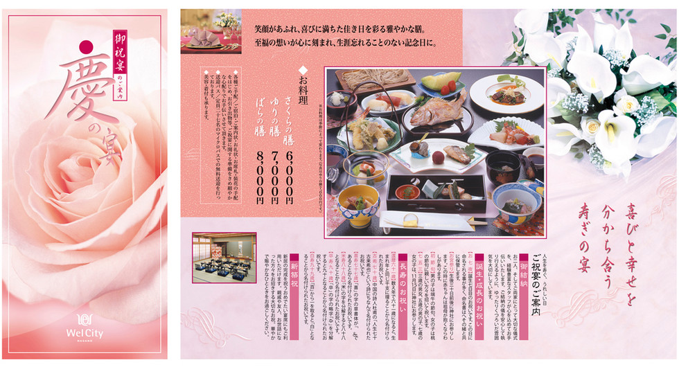welcity_shukuji.jpg