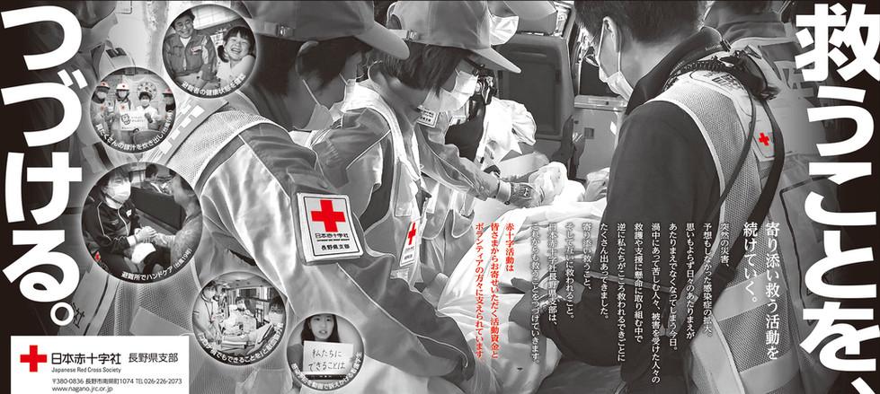 0712日本赤十字社5d.jpg