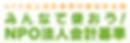 会計基準ロゴ.png