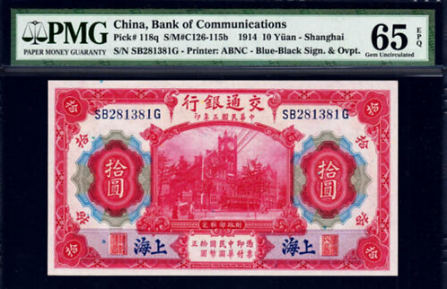 China 10 Yuan 1914 - UNC PMG 65 EPQ