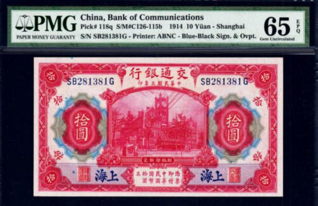 PMG Banknotes