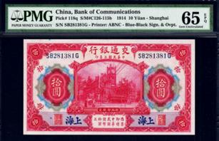PMG 紙幣