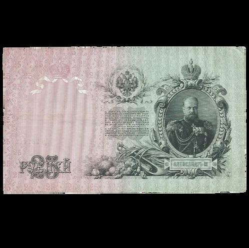 Russia 25 Rouble (1909, issued 1912-17) Alexander III, Shipov signature