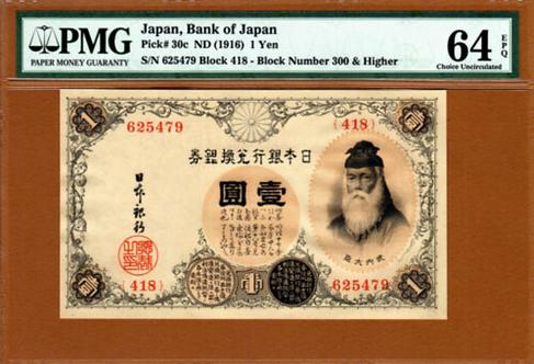 Japan One Yen (1916) - UNC PMG 64 EPQ