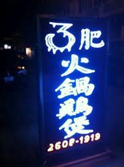 3肥火鍋 - 大埔