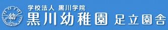 黒川幼稚園.png