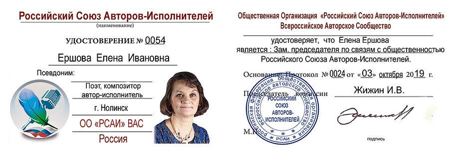 Удостоверение РСАИ-54..jpg