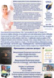 Общая реклама СПСА.jpg