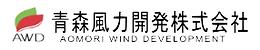 青森風力開発㈱.png