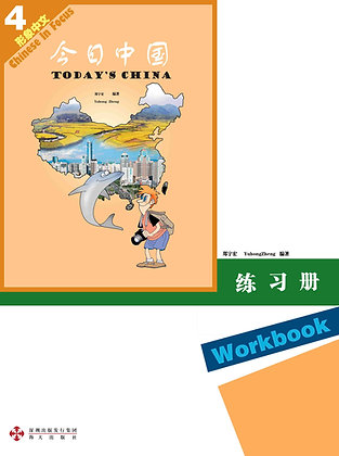 TODAY'S CHINA Workbook