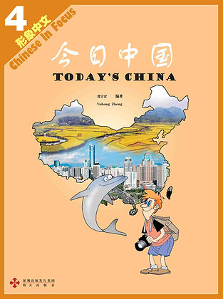 TODAY'S CHINA Student's Book
