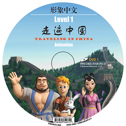 TRAVELING IN CHINA Animation DVD