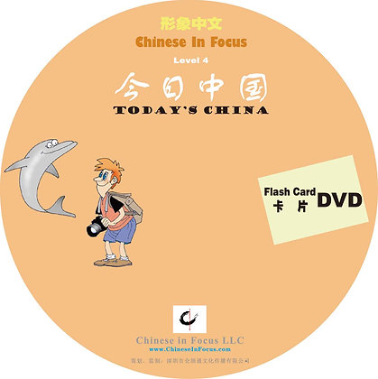TODAY'S CHINA      Flash Cards DVD