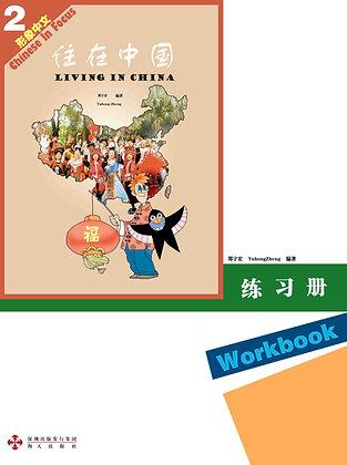 LIVING IN CHINA Workbook