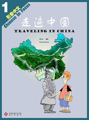 TRAVELING IN CHINA Student's Book