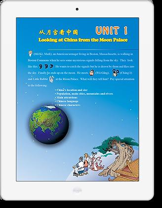 Traveling in China ebook (iPad app)
