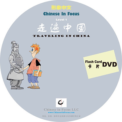 TRAVELING IN CHINA Flash Cards DVD