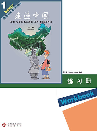 TRAVELING IN CHINA Workbook