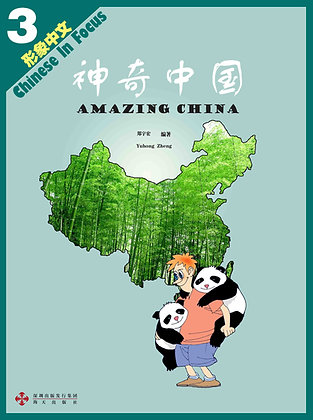 AMAZING CHINA Student's Book