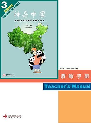 AMAZING CHINA      Teacher's Manual