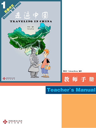 TRAVELING IN CHINA Teacher's Manual