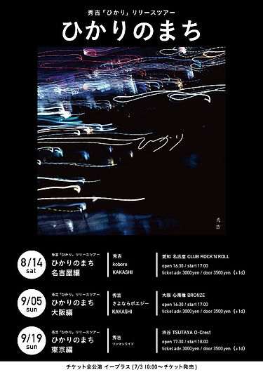 hideyoshi_tour202109.jpg