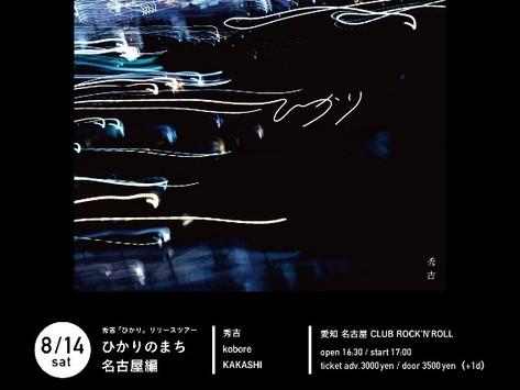 「秀吉Liveツアー/ひかりのまち」公演延期、チケット払戻のお知らせ