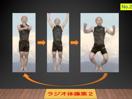ラジオ体操について考える;その4