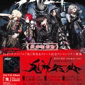 Deviloof / 鬼神行脚 poster