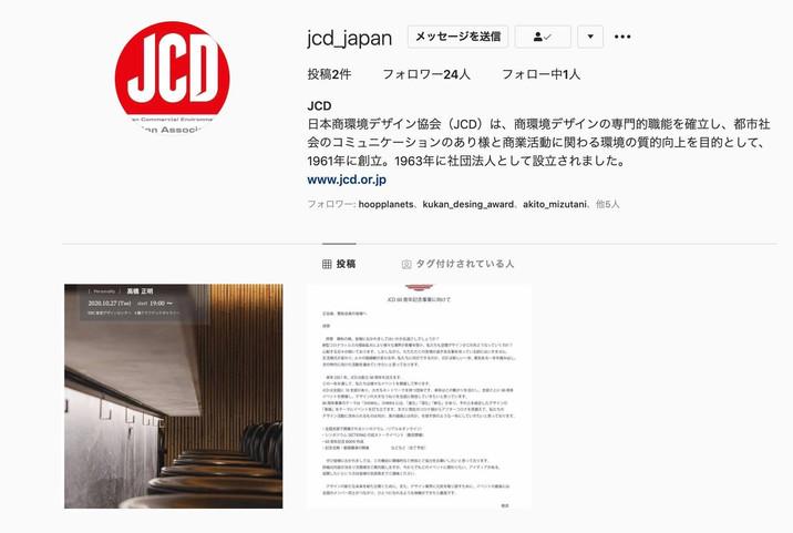 JCDの公式instagramを開設