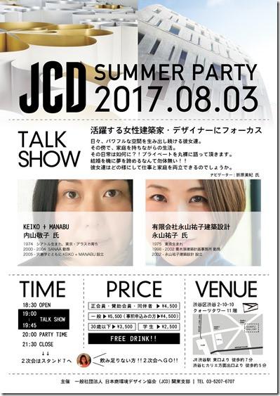 JCD関東支部「夏のパーティー」2017
