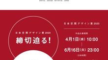 日本空間デザイン賞2020のお知らせ