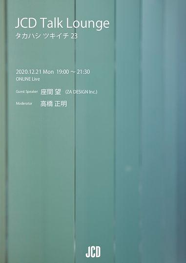 23_フライヤー_01.jpg