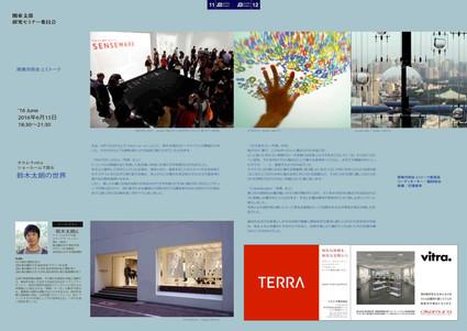 機関紙「JCD Kanto Designers 2016」を発刊