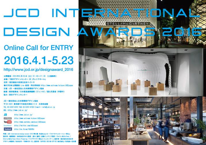 JCDインターナショナルデザインアワード2016のご案内