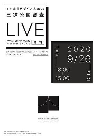 2009_日本空間デザイン賞応募オンラインチラシ_01.jpg