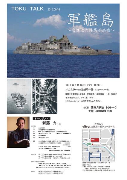 お得なトーク JCD 関東 トクトーク TOKU TALK  9/16