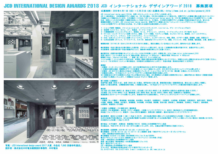 JCD INTERNATIONAL DESIGN AWARDS 2018のお知らせ