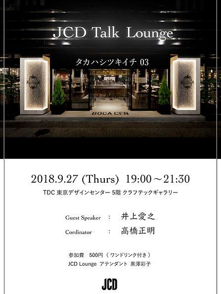 JCD_ツキイチ03-inoueaiji-P1.jpg