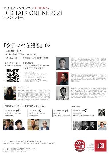 トーク02開催DMアウトライン.jpg