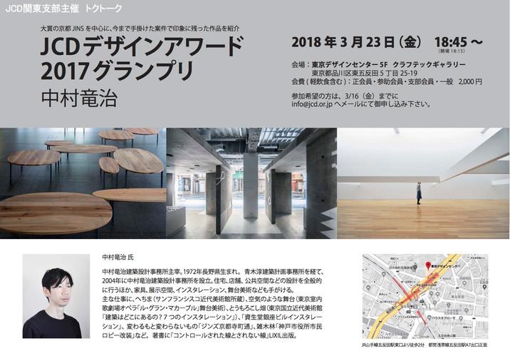 JCD関東トクトーク  JCDデザインアワード2017グランプリ 中村竜治