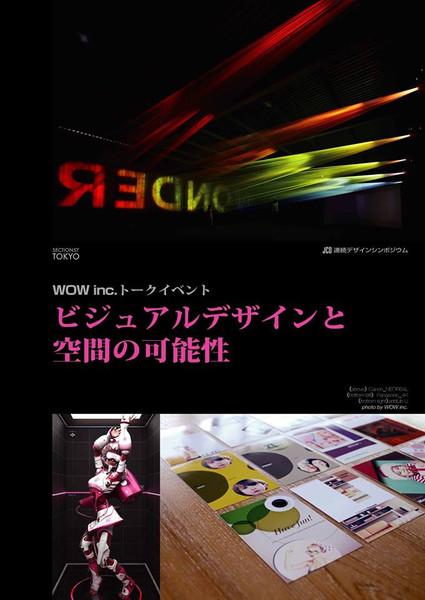 JCDデザインシンポジウム SECTION 57