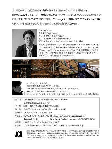 JCD_ツキイチ03-inoueaiji-P2_draft3.jpg
