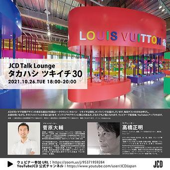 takahashi_tsukiichi_SGW_20211026_02.jpg