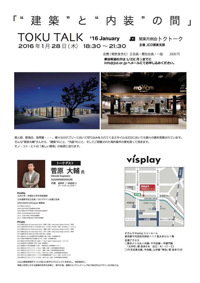 お得なトーク JCD 関東 トクトーク TOKU TALK  1/23