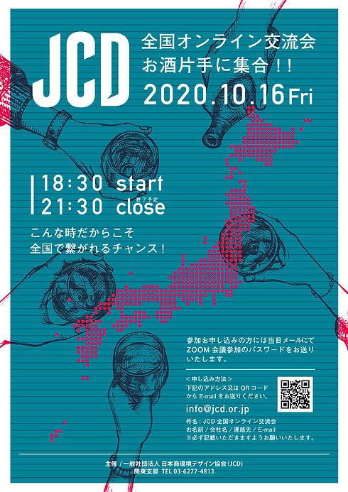 JCD_party_20201016.jpg