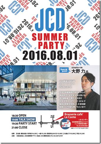 関東支部・夏のパーティのご案内