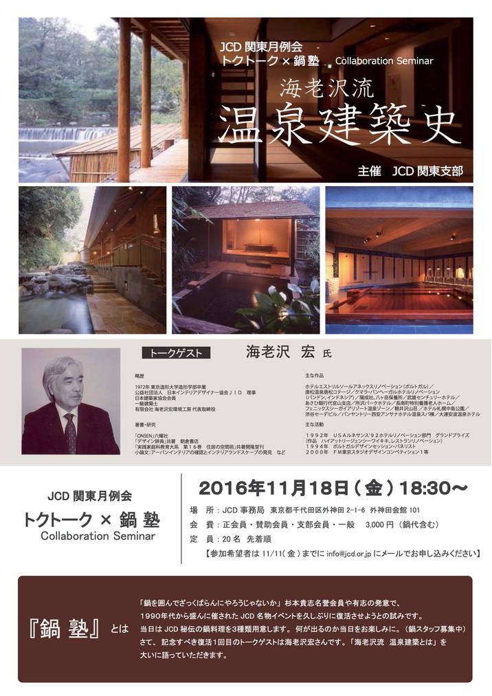 2016 . 11.18 TOKU TALK +鍋塾